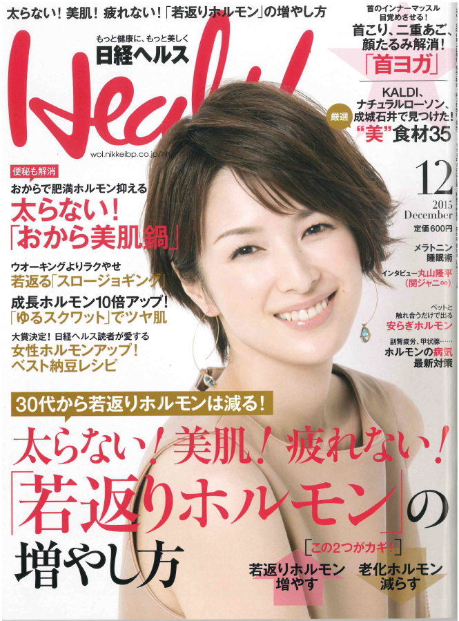nikkeihealth_201512_cover.png